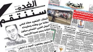 Middle East Newspapers